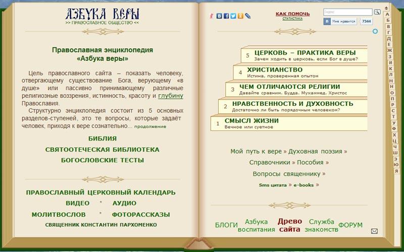 азбука веры православный сайт знакомств моя